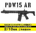 予約販売 PDW15 AR