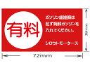 VALUE STICKER★有料 高速有料 無縁★3種バリュー☆バリューステッカー 有鉛?高速有鉛?無鉛?違います!有料 高速有料 無縁です。