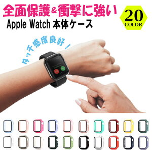 Apple Watch 用 ケース アップルウォッチ 本体 カバー 全面保護 超薄型 装着簡単 耐衝撃 高透過率 指紋防止 傷防止 ブラック 20色