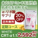 ホワイトCRT- アルファ1.1【定期】