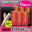 EMAKEDエマーキット 【6個まとめ買い特別価格】
