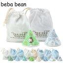 【ラッキーアイテム】 【メール便】 ビバビーン / Beba...