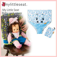 MyLittleSeat/マイリトルシートベビーシートカバー【babyseatcover】【あす楽対応】【楽ギフ_包装】