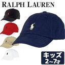 【メール便】 ラルフローレン キッズ キャップ 帽子 男の子...