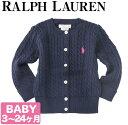 【今だけ☆2点以上で3%オフクーポン♪】 ラルフローレン カーディガン キッズ ベビー ケーブルニット コットンカーディガン 女の子 ベビー服 Polo Ralph Lauren 女の子 ベビー服 新作 ラルフ ワンピ 出産祝い 赤ちゃん 子供 服 セーター