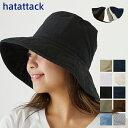【2021SS新作!】ハットアタック Hat Attack コットン クラッシャー ハット Washed cotton crusher uvカット 日よけ 帽子【紫外線対策】【UVカット】【メール便】