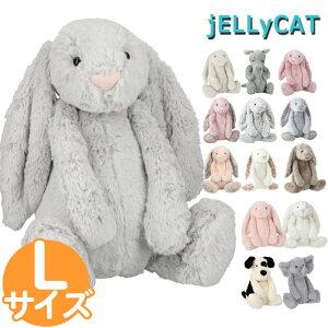 ジェリーキャット JELLY CAT BASHFUL Lサイズさる う