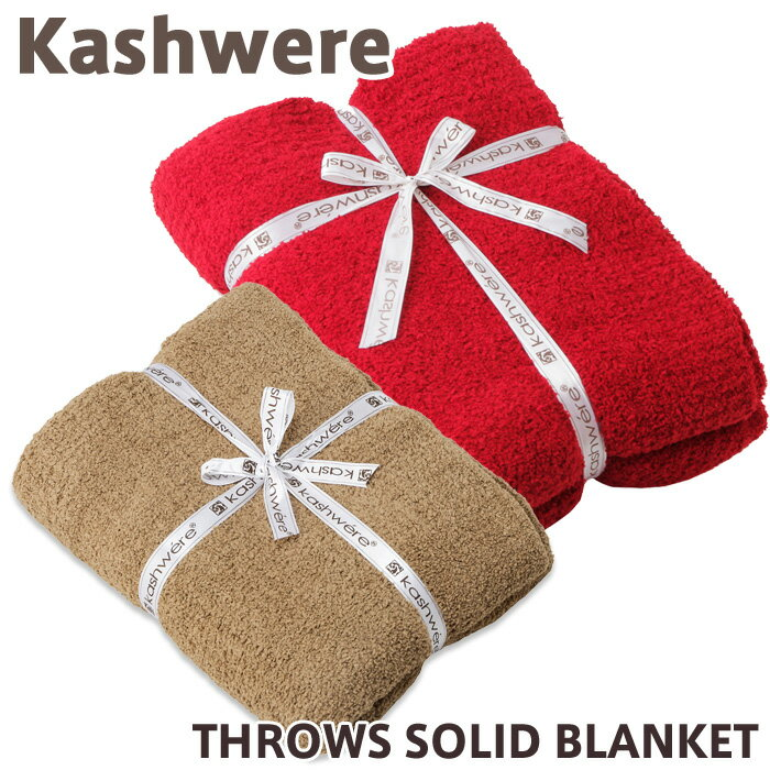 カシウェア ブランケット KASHWERE THROWS SOLID BLANKET カシウエア スロー ブランケット カシウェア ブランケット シングル タオルケット 送料無料 毛布 夏 カシウエア 敬老の日 ギフト 敬老の日 ギフト
