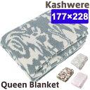 カシウェア ブランケット クイーン サイズ Damask Queen size Blanket Kashwere クイーン ブランケット 送料無料 マイクロファ...