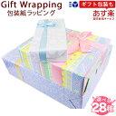 包装紙ラッピング【贈り物】【出産祝い】【誕生日祝い】  内祝い ギフト お祝い リボン プレゼント