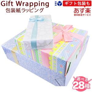 【クーポンで10%オフ】包装紙ラッピング【贈り物】【出産祝い】【誕生日祝い】 内祝い ギフト お祝い リボン プレゼント 贈り物