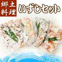 青森の郷土料理 手作り飯寿司(いずし) 4種セット(イカ・タ...