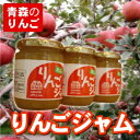 りんごジャム3個入り 100%青森県産ふじ使用【果物・加工・ギフト】
