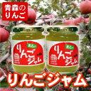りんごジャム2個入り 100%完熟青森県産ふじ使用【果物・加工・ギフト】