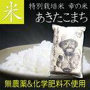 特別栽培米(完全無農薬&化学肥料不使用) お米 あきた