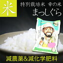 特別栽培米(減農薬&減化学肥料) お米 まっしぐら 2kg