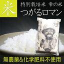特別栽培米(完全無農薬&化学肥料不使用) お米 つがる