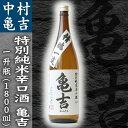 特別純米辛口酒-亀吉1800ml 中村亀吉(青森黒石の蔵元・地酒)【お酒・日本酒・ギフト】