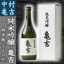 特別純米辛口酒-亀吉720ml 中村亀吉(青森黒石の蔵元・地酒)【お酒・日本酒・ギフト】
