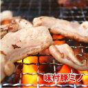 味付豚ミノ(みそ)300g【2〜3人前】 【冷凍発送】【畜産物・ギフト】【ホルモン各種】