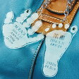 【手形足形のキーホルダー】そのまんまあんよ おててプレミアム■出産祝い 名入れ キーホルダー ベビー メモリアル/出産内祝い 命名 お食い初め 初節句【楽ギフ_のし宛書】【楽ギフ_メッセ入力】【楽ギフ_名入れ】【RCP】05P01Oct16