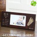 ポイント5倍 小さな一歩 赤ちゃん 手形 足形 フォトフレーム 木製 ベビー メモリアル 出産祝い 出産内祝い 内祝い お返し 出産 出産記念 手形 足型 赤ちゃん 写真立て 100日祝い ハーフバースデー 名入れ ギフト   日本製 おしゃれ