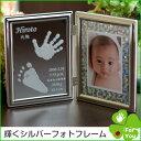 【ポイント5倍】【手形 足形キット付】満天の輝き ■シルバータイプ フォトフレーム ベビー 赤ちゃん