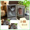 【出産内祝いにお勧め♪】満天の輝き×3個セット ■シルバーブック型 フォトフレーム メ