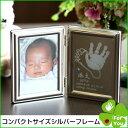シルバー フォトフレームメモリアル 赤ちゃん
