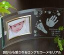 ポイント5倍 天使のゆりかご 赤ちゃん 手形 足形 ガラス フォトフレーム 手形 足型 赤ちゃん ベビー メモリアル インク キット スタンプ 写真立て 出産内祝い 出産祝い 内祝い 出産 お返し 名入れ ギフト   100日祝い ハーフバースデー