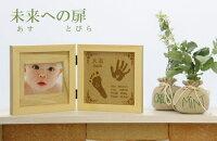 赤ちゃん手形足形木製フォトフレーム未来への扉4