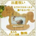はじめてのおともだち【出産祝い】 名入れ ギフト 世界にひとつ 木製彫刻 写真立