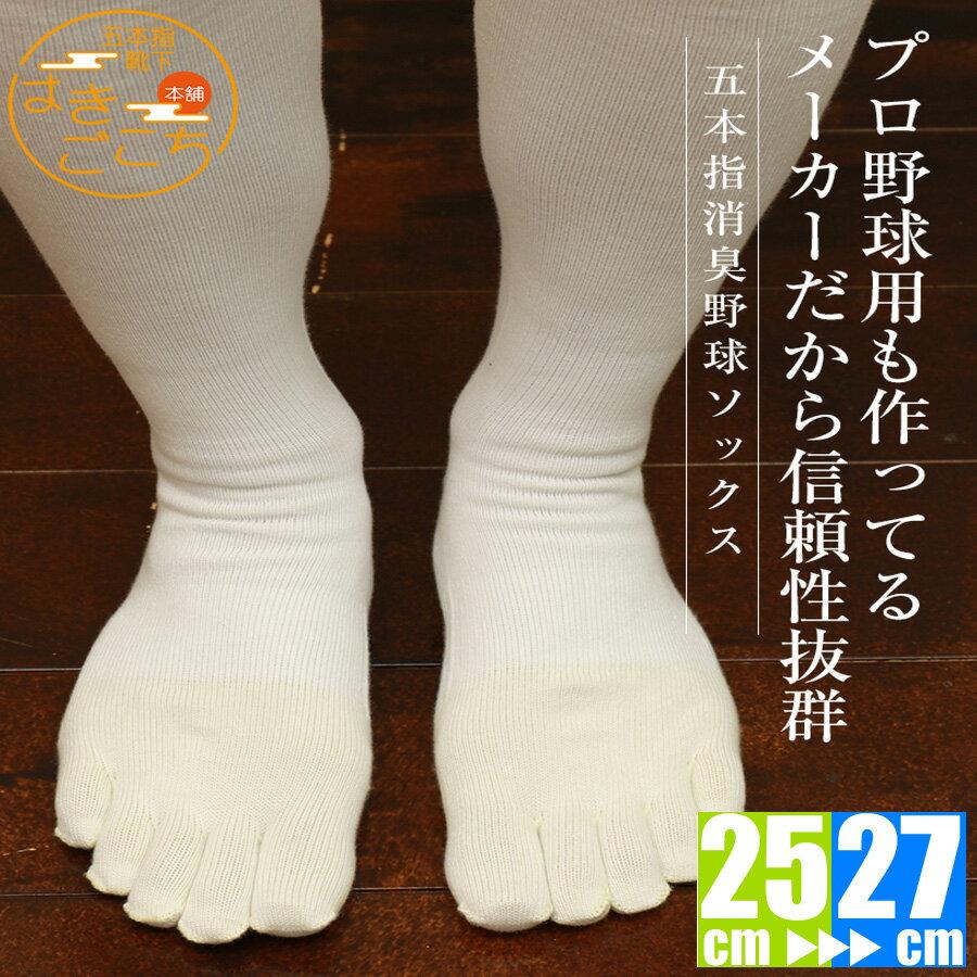 日本製父の日《五本指野球ソックス消臭デオドランAGL五本指》メール便送料無料靴下五本指GL消臭除菌給
