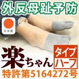 拇趾外翻 - 一个全新的观点 - 不是永远的袜子预防。要医治用于免烫★疲惫的双腿每天10分钟她的音乐(半长)[【日本製】《楽ちゃん(ハーフ丈)》外反母趾 予防 サポーター レディース 三本指 3本指 ソックス 靴下【R