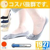 【日本製】COOLMAX 正規品《クールマックス 5本指 フットカバーソックス ベーシックカラー》インナーソックス パンプスイン 冷え取り靴下 あったか レディース 靴下 蒸れない