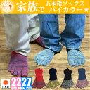 5本指ソックス【日本製】 バイカラー スラブ 五本指靴下 レディース メンズ キッズ  水虫 靴下【RCP】【02P03Dec16】
