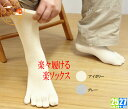 《 楽ソックス メンズ 》1足 靴下 温活 消臭 抗菌 防臭 予防 吸汗 外反母趾 あったか 父の日 五本指靴下 5本指 ソックス