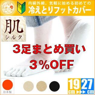 【日本製】3足まとめ買い 3%OFF 冷え取り靴下《肌シルク 5本指フットカバーソックス》レディース 22-24 内絹外綿 外反母趾予防 冷え対策 あったか インナーソックス 吸汗 五本指靴下 絹 五本指ソックス 温活