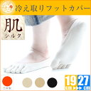 【日本製】冷え取り靴下《肌シルク 5本指フットカバーソックス》レディース 22-24 内