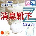 【日本製】父の日【消臭靴下】《5本指 消臭靴下Z 3足セット...