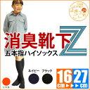 【日本製】《消臭靴下Z 5本指 ハイソックス》キッズ メンズ レディース 靴下 五本指 外反母趾予防【RCP】【02P03Dec16】
