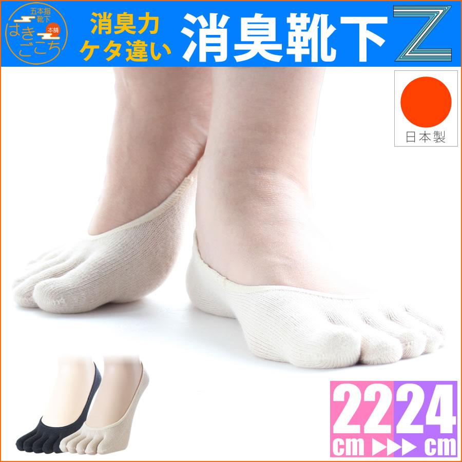 【日本製】《消臭靴下Z 5本指 フットカバーソックス》痛くない 臭わない 消臭 吸汗 かか…...:5-hakuzou:10000299