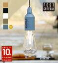 【公式】ポストジェネラル ハングランプ タイプワン(POSTGENERAL) 4色HANG LAMP TYPE1 500WORKS.電球 吊り下げ ランプ 電池 ライト コ..