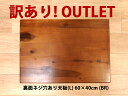 裏面ネジ穴あり木製天板(L)60×40センチ訳あり商品★500