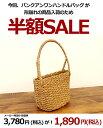 3連休キャンペーン♪目玉商品柔らかく手触りのよいバンクアン素材のバッグ【かごバッグ*女性用バッグ】レディース