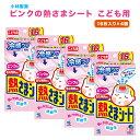 【送料無料】小林製薬 ピンクの熱さまシート 冷却シート こども用 4個セット(1個16枚入り)