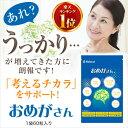 オメガ3 サプリメント サプリ dha epa オメガ3脂肪酸 【 おめがさん1...