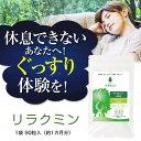 【リラクミン】(天然 メラトニン サプリメント) 睡眠薬 ではない サプリ です メラトニン バレリ