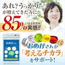 オメガ3 サプリメント サプリ dha epa オメガ3脂肪酸 【 おめがさん1袋】 αリノレン酸
