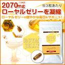 ローヤルゼリー サプリメント ローヤルゼリー サプリ 日本製 サプリメント      ローヤルゼリー